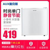 50小冰箱家用宿舍单门电冰箱冷藏保鲜玻璃小型冰吧 奥克斯 AUX