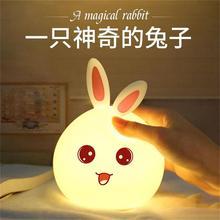 兔子硅胶小夜灯充电拍拍婴儿喂奶卧室床头儿童生日礼物睡眠台灯女
