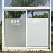 纯白磨砂窗户玻璃贴纸透光不透明静电卫生间窗花纸办公室玻璃贴膜