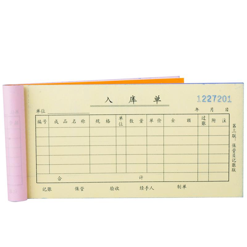 得力9392三联入货入库单 无碳复写纸手写仓库单据本