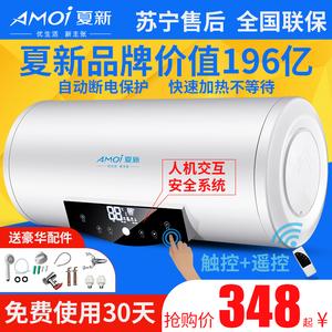 Amoi/夏新 LK-40B3家用电热水器储水式速热沐浴洗澡40升50升60升