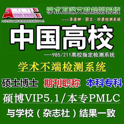cnki期刊职称小论文查重中国本科硕士毕业论文VIP5.1检测PMLC修改