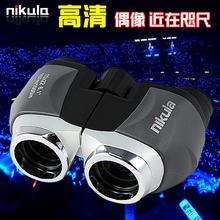 立可達nikula雙筒望遠鏡10x22高倍高清袖珍小型便攜演唱會無夜視