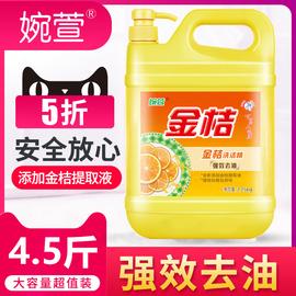 婉萱洗洁精4.5斤家庭装大桶洗碗家用去油2.25kg洗涤剂厨房批发图片