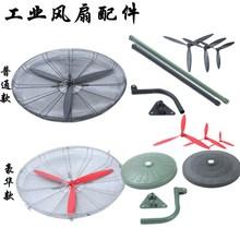 工业电风扇前后网罩配件500650750牛角扇网罩落地扇挂壁扇