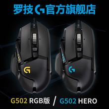 官方旗艦店羅技G502 g502hero有線電競游戲機械鼠標吃雞宏帶配重