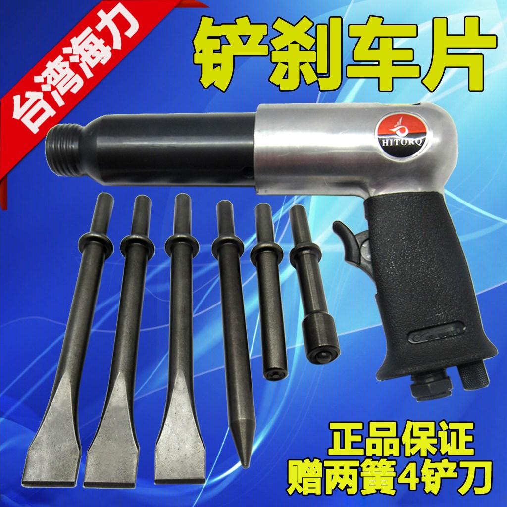台湾原装海力牌气铲气锤250气动铲风铲风锤铲刹车片铆蹄铁铆钉