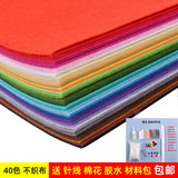 Color non-woven kindergarten hand-made diy material fabric nonwoven wool felt cloth 40 color multi-spec package