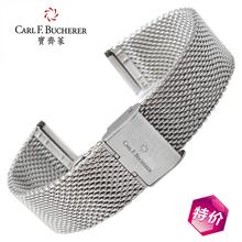 宝齐莱男士精钢表带不锈钢表链防水防汗钢带网带表带配件