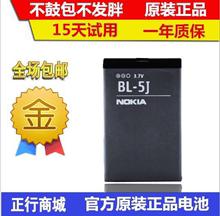 525 电池 5J原装 2010 诺基亚5230 520 5800手机电池 5233