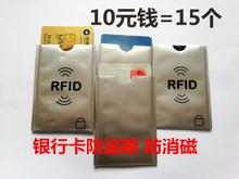 防消磁卡套信用卡套防刷防磁防消磁银行卡套NFC屏蔽身份卡保套