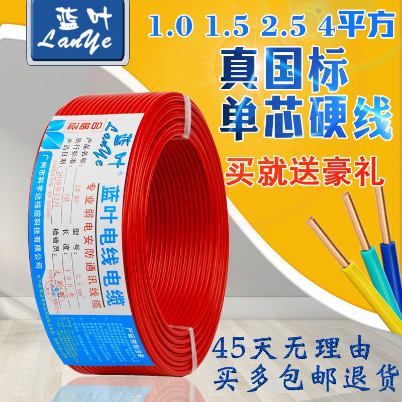 阻燃国标铜线2.5平方铜芯电线家用单芯线BV1/1.5/4/6平米家装100m