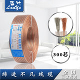 Pure Copper National Standard Audio Wire Home Installation Project Line with Speaker Wire, Box Wire, Gold and Silver Wire 300 Core Audio Surrounding Wire
