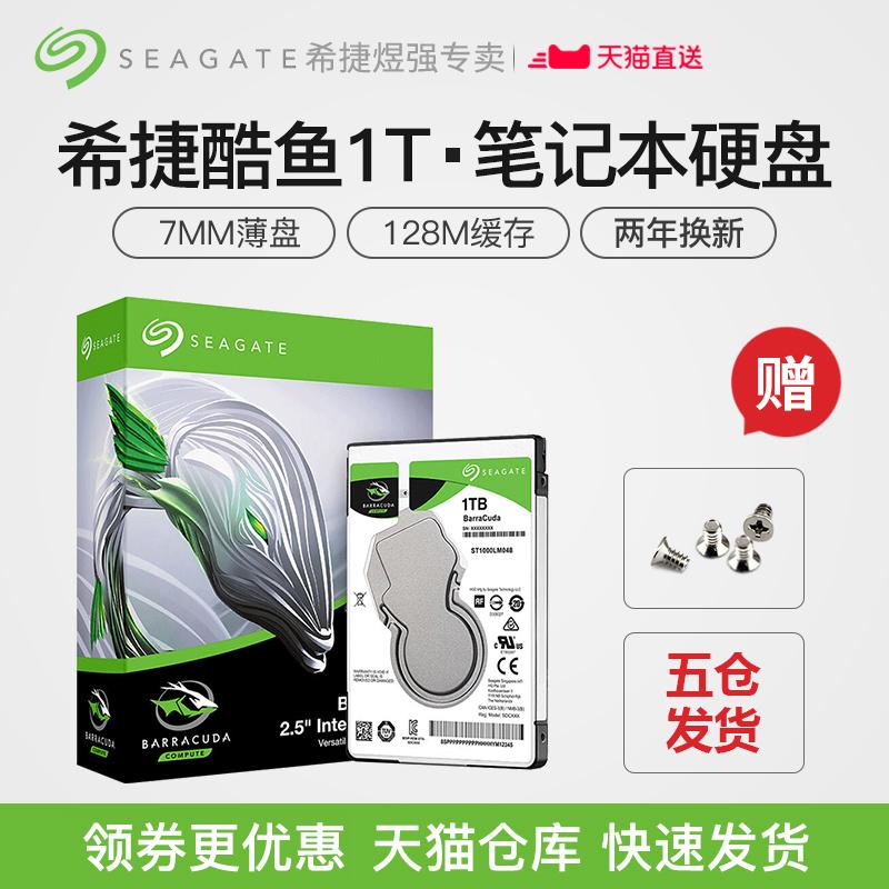 【五仓发货】Seagate/希捷 ST1000LM048 1tb笔记本硬盘1t机械硬盘