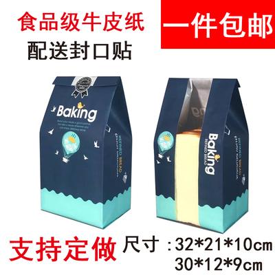 开窗淋膜 面包吐司袋直销 包装袋食品牛皮纸袋 烘培土司袋子100个