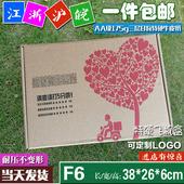 快餐盒子包装 盒内衣文胸 特硬飞机盒F6 服装 三层纸箱