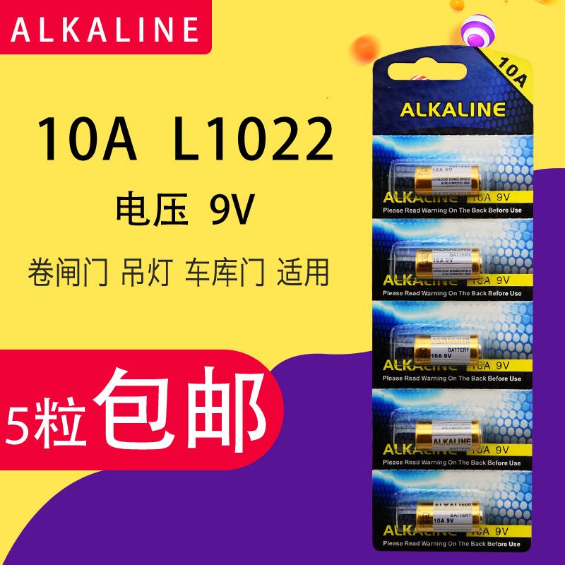 ALKALINE碱性10A9V小电池L1022高压电池9v10a车库门遥控器5粒包邮