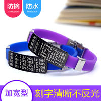 Old man anti-missing bracelet custom lettering Alzheimer's waterproof anti-picking anti-lost bracelet for the elderly