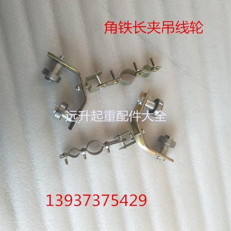 角铁滑车40 50长夹角铁滑轮 拖缆吊线滑车 轴承轮 圆电缆吊线滑轮