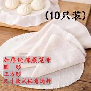 加厚纯棉圆方形蒸笼垫不粘纱布馒头包子点心垫布蒸锅垫笼屉布笼布