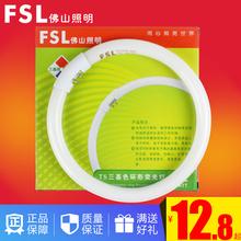 佛山照明T5圆形灯管三基色40W荧光灯32W节能灯管28W环形管22W FSL图片