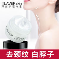 LAVER Lai Weier United States neck cream to neck neck membrane desalination neck fine lines lift tight neck cream students authentic