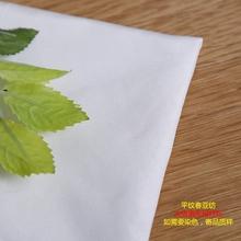 240T春亚纺 坯布料 箱包里料里布防尘里衬面料印花底布恺崎纺织图片