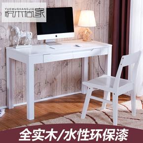 白色书桌实木电脑桌台式写字台简约现代家用台式书桌简易小桌子
