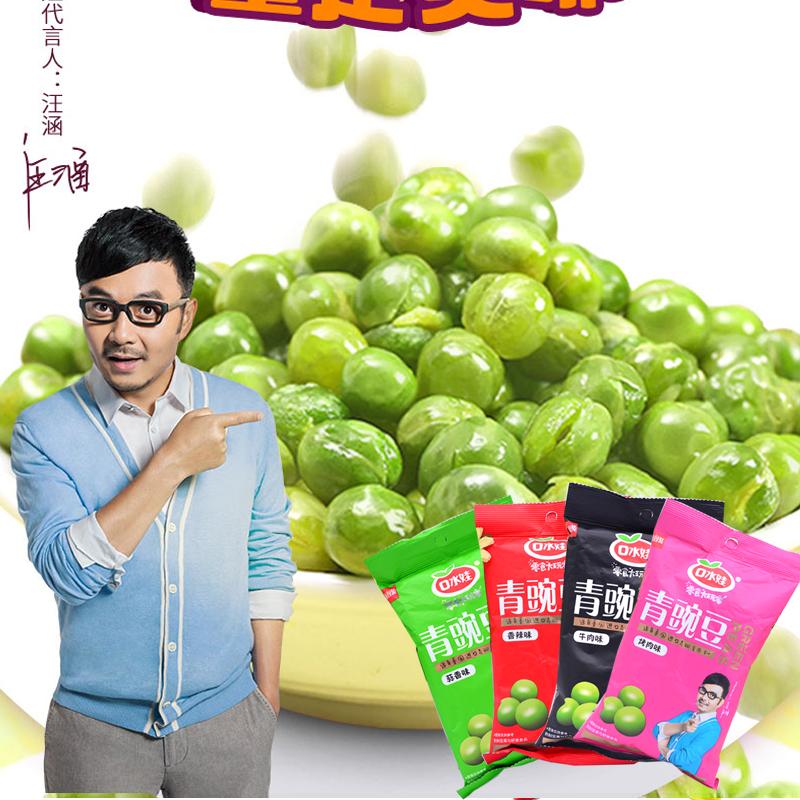口水娃青豌豆60g 香脆青豆香辣牛肉味坚果炒货江苏特产零食品