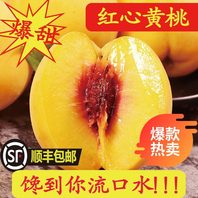 锦绣黄桃新鲜水果应季孕妇现摘红心5斤非水蜜桃油桃炎陵大黄桃10