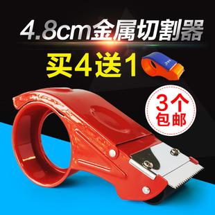 封箱金属透明胶带铁质切割器物流打包4.8cm大小号便携台式打包机