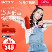 Sony/索尼 SRS-XB20 無線藍牙音箱重低音炮迷你便攜式戶外小音響