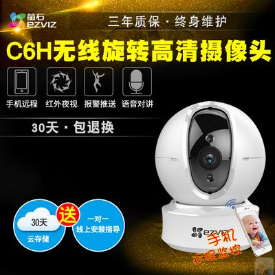 ??低曃炇翪6H 720P無線WIFI網絡高清監控攝像頭家用遠程旋轉品牌排行榜