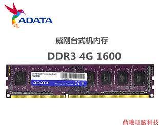 威刚DDR3 1333 1600台式机拆机内存条1G 2G 4G 8G海力士记忆 三星