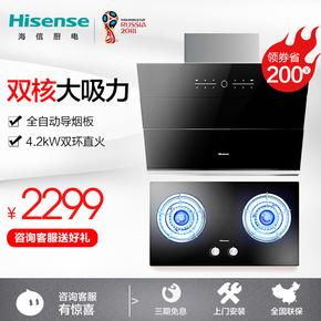 Hisense/海信 WJ5108+WB5201侧吸触控大吸力油烟机燃气灶套餐套装