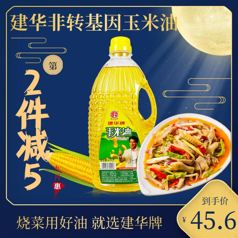 建华玉米油2500ml健康食用油玉米胚芽油非转基因烘焙粮油物理压榨