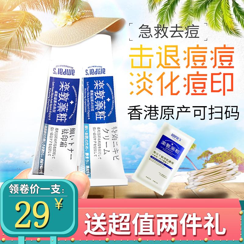 香港乐敦去痘膏学生祛痘印淡化痘疤男生女士去痘印坑粉刺青春痘霜