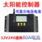 保三年家用智能太阳能控制器12V24V80A太阳能电池板管理器LCD显示