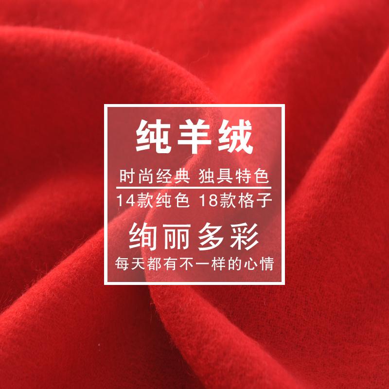 鄂尔多斯市大红羊绒围巾中国红纯羊绒围脖秋冬季男女加厚保暖羊毛