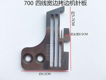 202499 杰克788飞马M700四线拷边机宽针板 包缝机锁边机四线针板图片