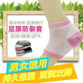 葆诗脚裂袜防裂袜子男女足跟套脚后跟保护套脚干裂防裂夏季套图片