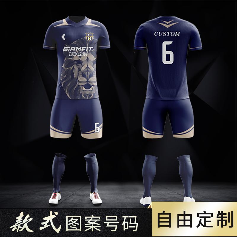 健飞足球服定制套装男成人队服夏季足球训练服印字热升华订制球衣