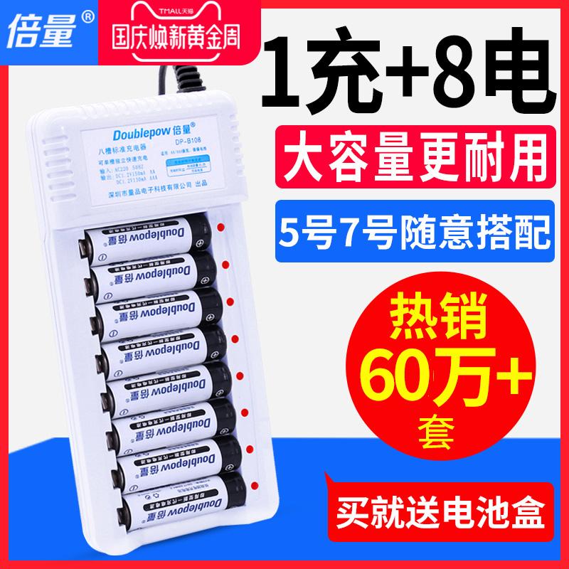 充电7号电池