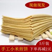 山东老式煎饼农家手工小米煎饼玉米面大煎饼五斤杂粮粗粮软煎饼