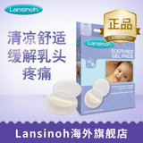 The US imports Lansinoh lansnov pregnant woman's postpartum nipple gel pad, relieve pain and ice pack 2 pieces.