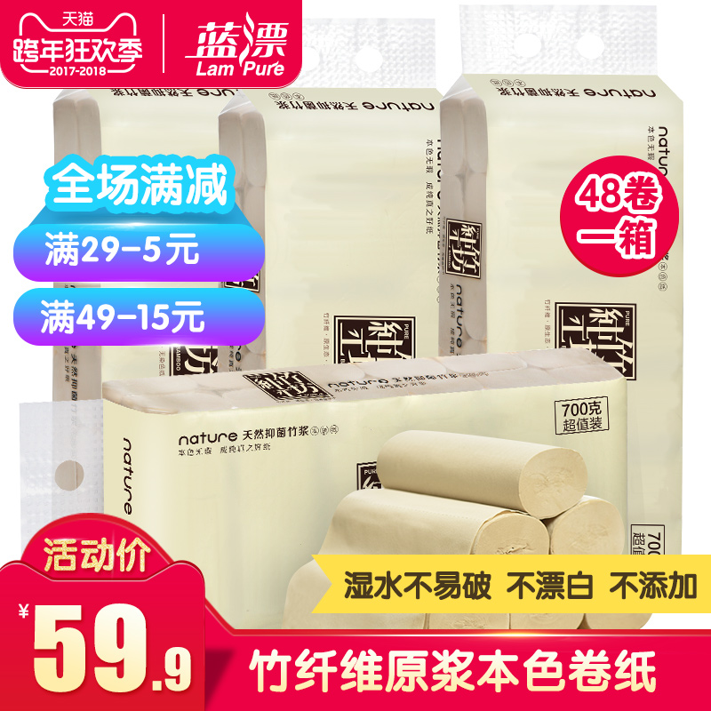 竹浆卫生纸48卷1元优惠券