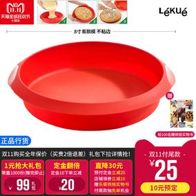 乐葵LEKUE圆形做烤蛋糕脱模不沾八8寸戚风模磨具烤箱家用烘焙工具