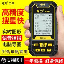 GPS测亩仪高精度土地面积测量仪户外手持量地测亩王收割机计亩器