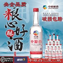 【中粮集团】中粮白 中粮白酒 42度500ml*12瓶装浓香型整箱特价