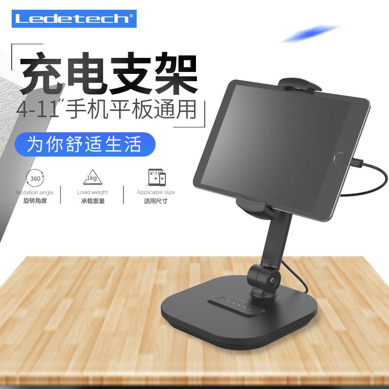 欢乐颂支架Ledetech乐得LD-204D台式手机平板iPad床上铝合金支架